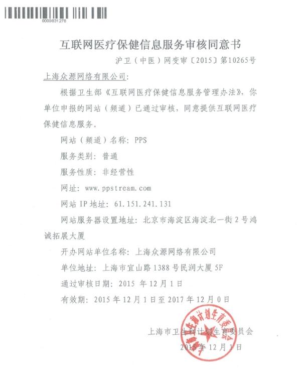 滬衛(中醫)網復審[2013]第10018號