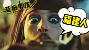 加勒比海盜5-杰克船長又上斷頭臺了,這次更刺激更嚇人,笑死了