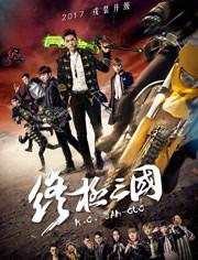 終極三國(2017)
