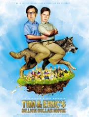提姆和艾瑞克的十億美元大電影