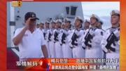 菲律宾总统点赞中国海军称是