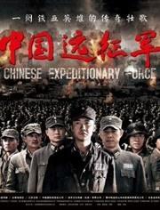 中國遠征軍 TV版