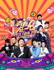 2017山東衛視春晚