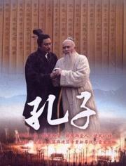 孔子之战国风云