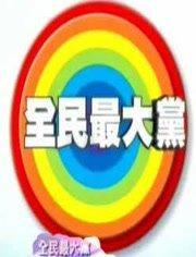 全民最大黨 2012