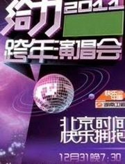 湖南衛視給力2011跨年演唱會