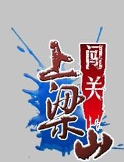 闖關上梁山 2011