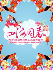 2015全球華人華僑春晚