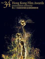 第34屆香港電影金像獎電視播出版