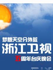 浙江衛視五周年臺慶晚會