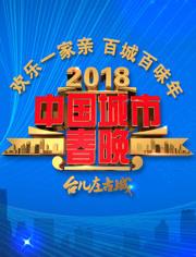 2018中国城市春晚