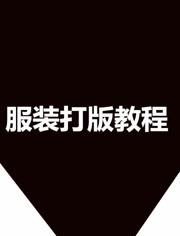第33屆香港金像獎最佳服裝造型設計獎張叔平(一代