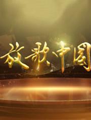 放歌中国 2019年