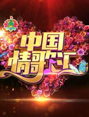 中國情歌匯