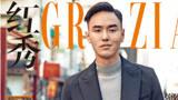 GRAZIA TV-熟男魅力 阮经天登《红秀》封面