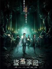 《盗墓笔记2》将开拍, 侯明昊成毅饰演吴邪张起灵, 你喜欢这个版本吗?