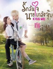 一吻定情 泰语版