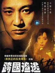 《反貪風暴3》男子叫情人遠赴香港,瘋狂洗錢100億,嚇到洗錢組織