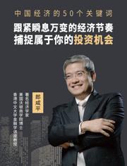 中國經濟的50個關鍵詞