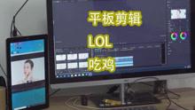 1450元平板评测,秒杀6400元新ipad pro,剪辑LOL吃鸡!
