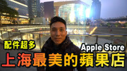 名列全球五大豪華之一|上海Apple Store直營店