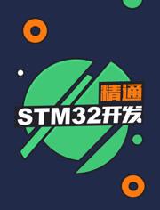 精通STM32開發