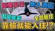 阿里巴巴高科技無人酒店刷臉就能入住!杭州科技天貓精靈