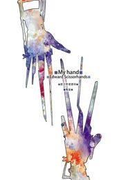 剪刀手爱德华《My Hand》