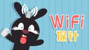 你听说过WiFi探针吗?