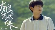 王源 - 友谊地久天长