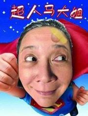超人馬大姐
