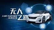 禾多科技倪凯:创造自动驾驶的新时代
