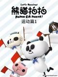 熊猫拍拍 运动篇1