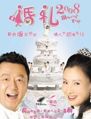 婚礼2008完整版免费在线观看