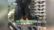 广东深圳:轮胎店起火官方通报事故原因