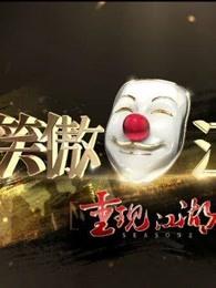 笑傲江湖第二季精彩集结