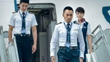 《中國機長》首日票房破2億