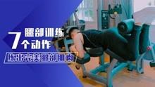 腿部訓練必做的7個動作