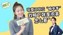 热血少年专访:张雪迎怼黑子