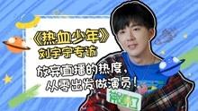 热血少年专访:刘宇宁从零开始