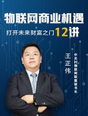 物联网商业机遇12讲