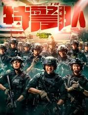 愛奇藝愛電影:特警隊