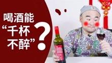 喝酒時吃什么可以解酒?