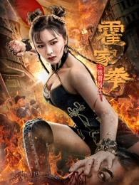 《霍家拳之铁臂娇娃》电影高清在线观看