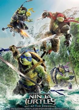 忍者神龟2:破影而出(普通话)