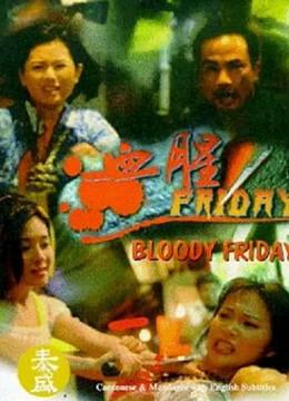 血腥Friday