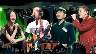 乐队的夏天2第11期下 重塑Mandarin改编周迅金曲 大波浪唢呐洗脑