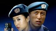 中國維和警察