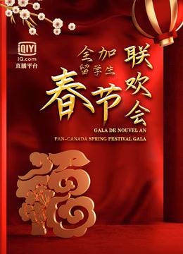 2021辛丑牛年全加中国留学生线上联欢会