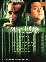 《死亡网络[粤语]》电影高清在线观看
